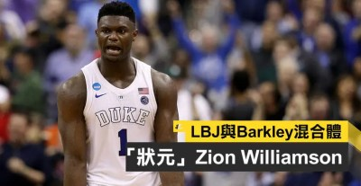 LBJ與Barkley的混合體?篤定明年狀元的NCAA體能怪物Zion Williamson
