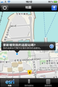 Esri China Hk Has Designed An Iphone App For The