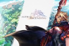 『FF』シリーズスタッフが携った新作JRPGが登場!『アストリア アセンディング』【爆速プレイレポ】 画像