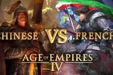 シリーズ最新作『Age of Empires IV』フランスと中国が争う約40分に及ぶ4K対戦プレイ映像が公開! 画像
