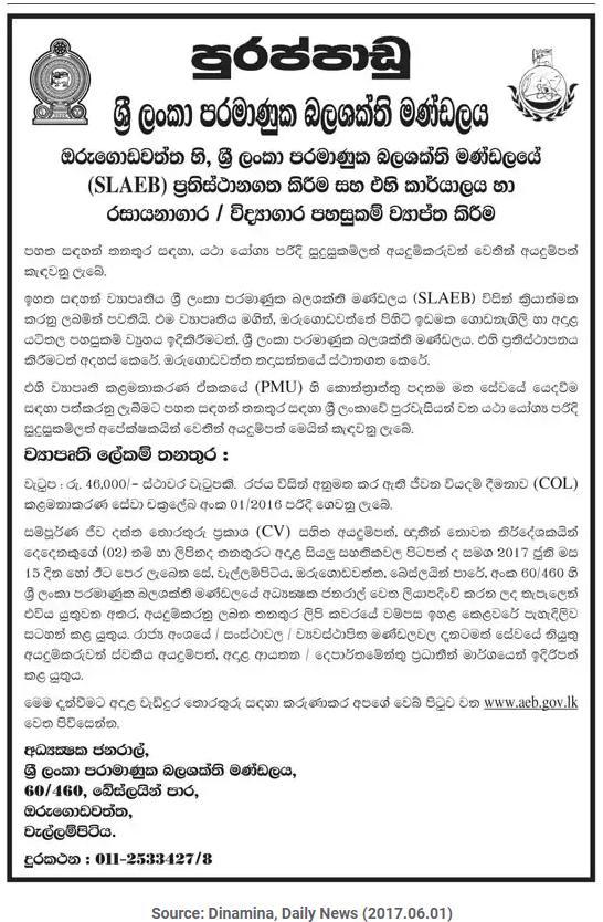 Sec Job Vacancies
