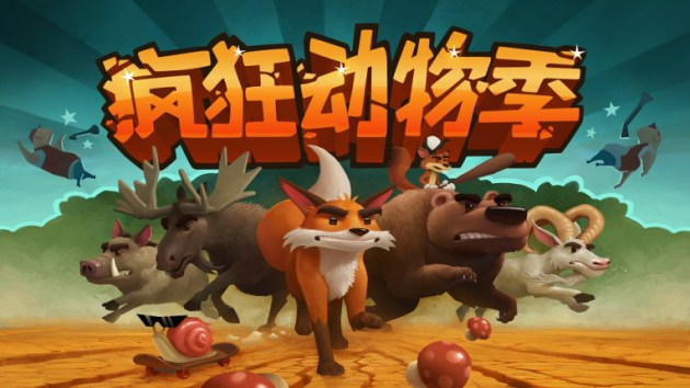Koukoi Games gets  Crazy  in China with Mygamez Slated for release later this month  the game has been renamed Crazy Animal  Season for