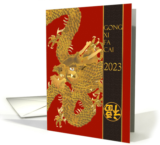Chinese New Year 2020 The Mighty Dragon Card 1384126