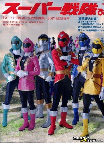 Download Full Scans Super Sentai Official Visual Book
