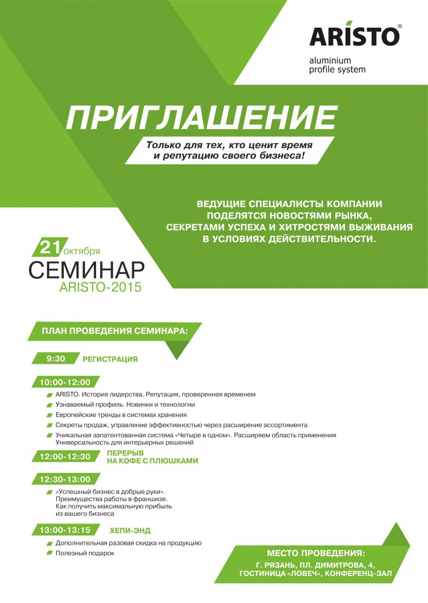 training seminar invitation - HD851×1200