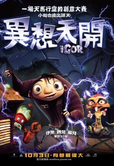 Igor Movie Poster 4 Of 6 Imp Awards