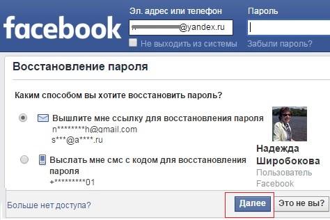 ترمیم رمز عبور فیس بوک