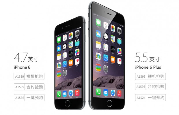 iphone 6 cina 620x397 Cina: In sole 6 ore, venduti 1 milione di iPhone 6