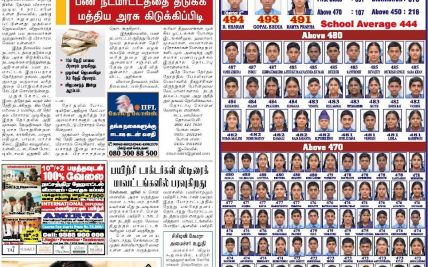 tamil news paper daily thanthi today OurClipart | Hot Trending Now