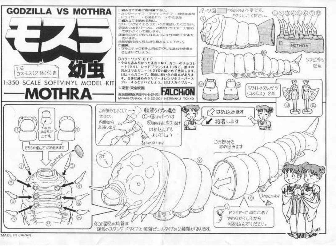 Moll And Mothra Lora Twins
