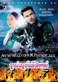 Mchas Sne Leu Veha   Khmer Movie   Kolabkhmer   movie-khmer   video4khmer   Phumikhmer   Khmotions   khmeravenue   khmersearch   khmerstation   cookingtips   ksdrama   khreplay Best
