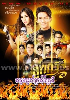 Mun Sne Kramom Tikrong | Khmer Movie | khmer thai drama | Kolabkhmer | video4khmer | Phumikhmer | Khmotion Best
