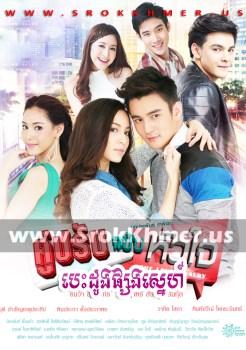 Besdong Phsang Sne | Khmer Movie | khmer drama | video4khmer | movie-khmer | Kolabkhmer | Phumikhmer | Khmotions | khmeravenue | khmersearch | phumikhmer1 | soyo | khreplay Best