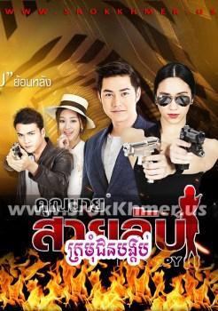 Kramom Chun Bangkob | Khmer Movie | khmer drama | video4khmer | movie-khmer | Kolabkhmer | Phumikhmer | Khmotions | khmeravenue | khmersearch | phumikhmer1 | soyo | khreplay Best