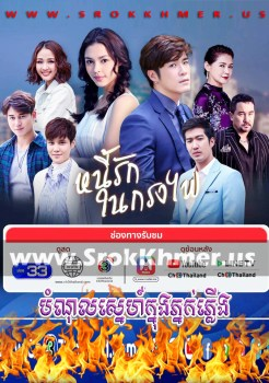 Bamnol Sne Khnong Phnouk Phleung | Khmer Movie | khmer drama | video4khmer | movie-khmer | Kolabkhmer | Phumikhmer | Khmotions | phumikhmer1 | khmercitylove | sweetdrama | khreplay Best