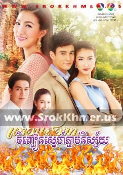 Chinhchean Sne Phchoab Nisay | Khmer Movie | khmer drama | video4khmer | movie-khmer | Kolabkhmer | Phumikhmer | Khmotions | phumikhmer1 | khmercitylove | sweetdrama | khreplay Best