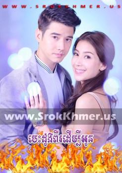 Besdong Pi Deumbey Oun | Khmer Movie | khmer drama | video4khmer | movie-khmer | Kolabkhmer | Phumikhmer | ks drama | phumikhmer1 | khmercitylove | sweetdrama | khreplay Best