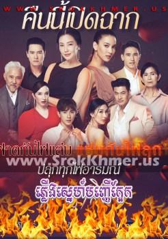 Phleung Sne Banhnheu Kaaek | Khmer Movie | khmer drama | video4khmer | movie-khmer | Kolabkhmer | Phumikhmer | ks drama | phumikhmer1 | khmercitylove | sweetdrama | khreplay Best