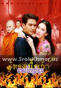 Meas Toek 9   Khmer Movie   khmer drama   video4khmer   movie-khmer   Kolabkhmer   Phumikhmer   KS Drama   phumikhmer1   khmercitylove   sweetdrama   khreplay Best