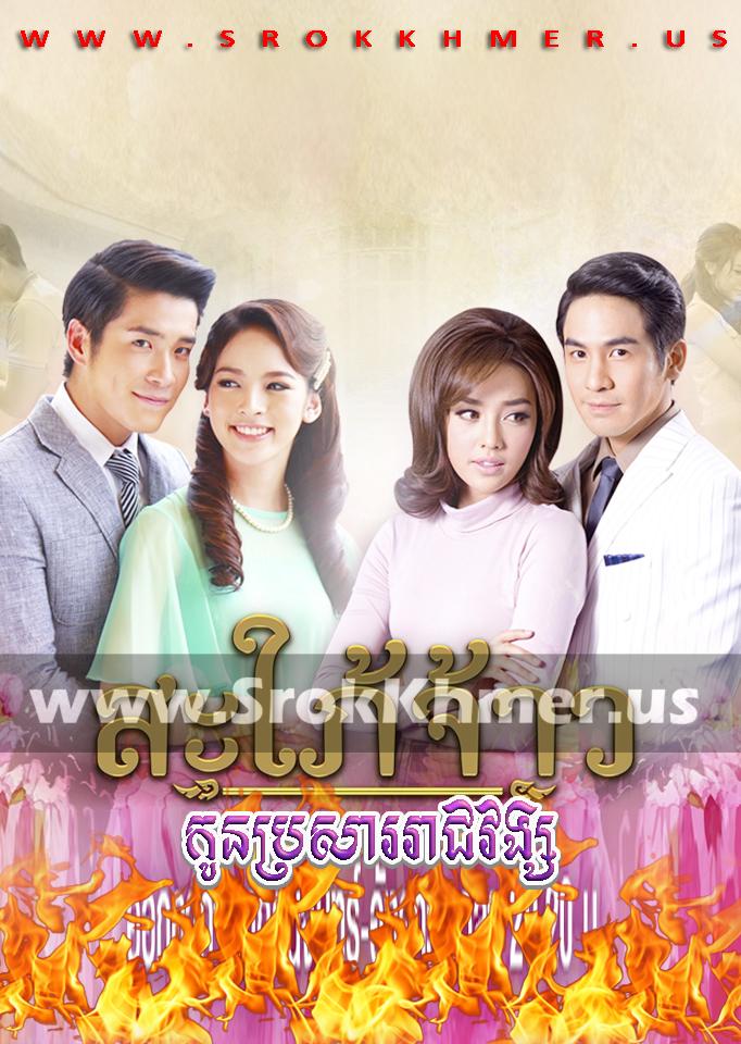Kon Prasar Reachavong ep 17 END | Khmer Movie | khmer drama | video4khmer | movie-khmer | Kolabkhmer | Phumikhmer | KS Drama | phumikhmer1 | khmercitylove | sweetdrama | khreplay Best