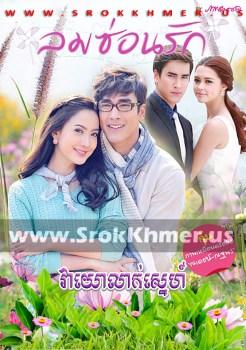 Veayo Leak Sne | Khmer Movie | khmer drama | video4khmer | movie-khmer | Kolabkhmer | Phumikhmer | KS Drama | phumikhmer1 | khmercitylove | sweetdrama | khreplay Best