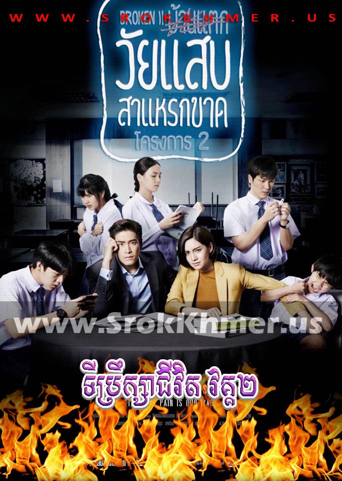 Ti Proeksa Chivit II ep 21 END | Khmer Movie | khmer drama | video4khmer | movie-khmer.com | Kolabkhmer | Phumikhmer | KS Drama | khmercitylove | sweetdrama | khreplay Best