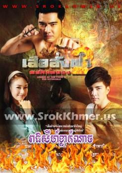 Reachasey Khla Kamnach ep 25 | Khmer Movie | khmer drama | video4khmer | movie-khmer.com | Kolabkhmer | Phumikhmer | KS Drama | khmercitylove | sweetdrama | khreplay Best