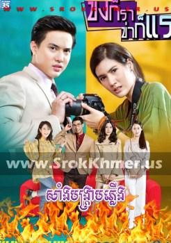 Sang Bangkrab Phleung ep 20 | Khmer Movie | khmer drama | video4khmer | movie-khmer.com | Kolabkhmer | Phumikhmer | KS Drama | khmercitylove | sweetdrama | khreplay Best