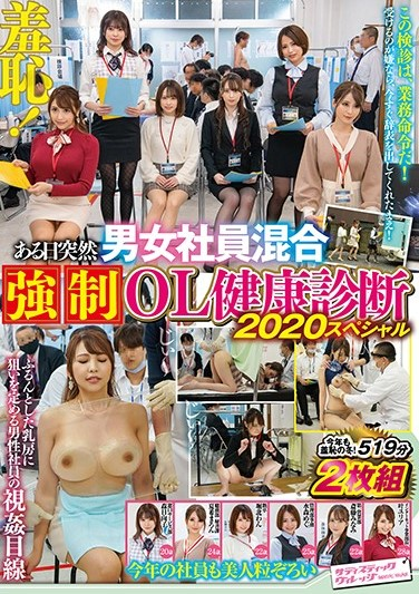 Shame: Girls Made To Take A Physical Exam In Front Of The Guys At The Office 2020 Special, 2 Discs