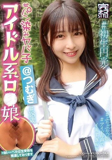 All Raw STYLE @ Tsumugi # Barely Legal With Pop Star Looks # Age 18 # Cheeky Girl # Her First Compensated Date # Horny Girl With Stained Panties # Cute Voice When She Cums Tsumugi Narita