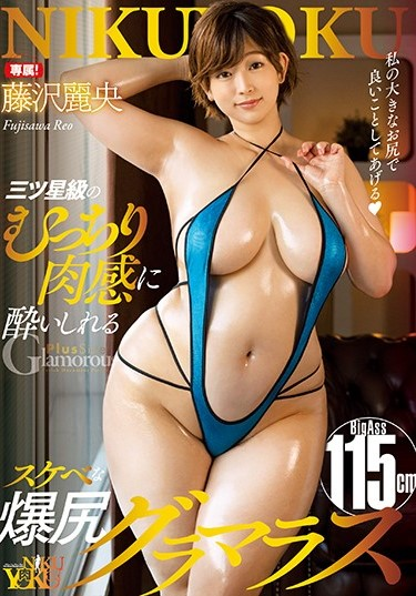 I'm Falling For Her 3-Star, Voluptuous, Meaty Body She's Got A Lusty, Explosive, Glamorous Ass Reo Fujisawa