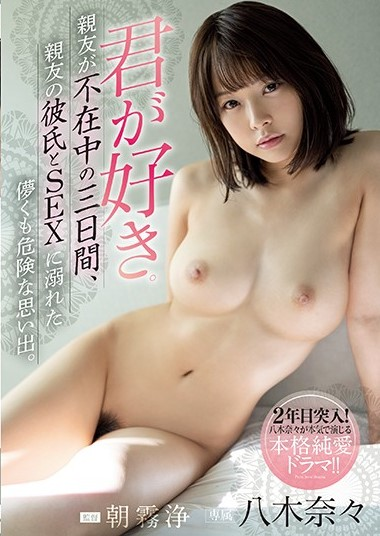 I Love You. A Vague, Dangerous Memory Of Drowning In Sex With My Bestie's Boyfriend For 3 Days While She Was Away. [DVD Version] Nana Yagi