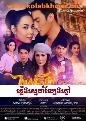 Phleung Sne Lbeng Kdao The Best Thai Drama