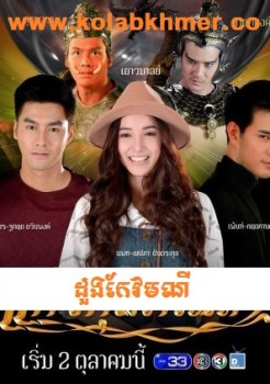 Doung Keo Mony The Best Thai Drama  Channel 3