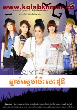 Phchoab Sne Pah Besdong The Best Thai Drama Channel 3