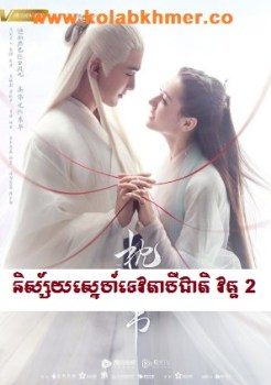 Nisay Sne Tevada 3 Cheat II The Best Chines Drama Tencent Video