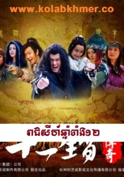 Reachsey Chhnam Tang 12 The Best Chines Drama