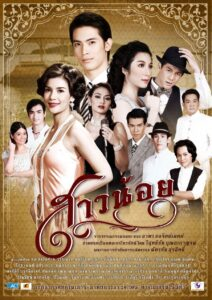Besdong Kamsoth The Best Thai
