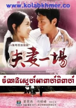 Chamnang Sne Apea Pipea The Best Chinese Drama