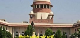 Delhi Supreme Court Recruitment 2019