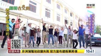 StopAsia 与 Mr.Angkor 的电视专访