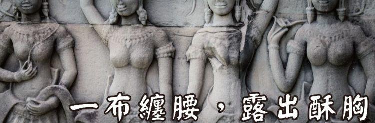 大抵一布纏腰之外,不論男女皆露出胸酥,椎䯻跣足。雖國主之妻,亦只如此。
