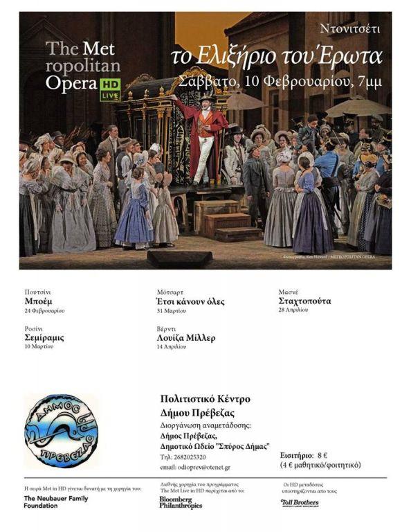 Πρέβεζα: «Το Ελιξήριο του Έρωτα του Ντονιτσέτι » από τη Μετροπόλιταν όπερα