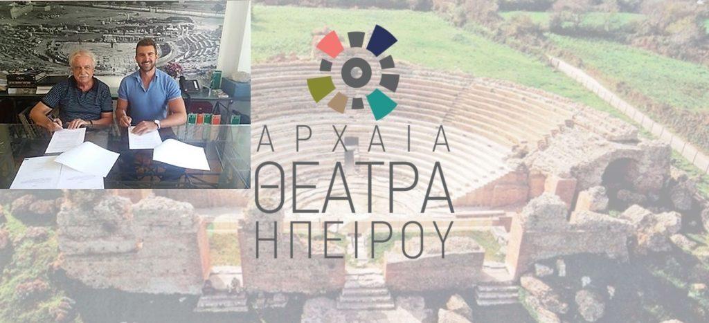 Ήπειρος: Υπεγράφη η σύμβαση για την καμπάνια προώθησης στα social media του Προγράμματος «Πολιτιστική Διαδρομή των Αρχαίων Θεάτρων της Ηπείρου»
