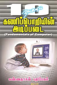 Buy Tamil Computer books online      Free shipping   cash on delivery     Tamil book 10 Natkalil Kaniporiyin Adippadai