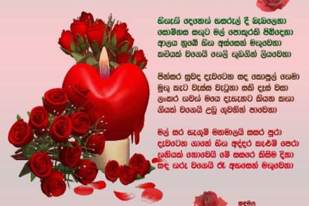 Birthday Wishes Sinhala Source Happy Girlfriend SFB