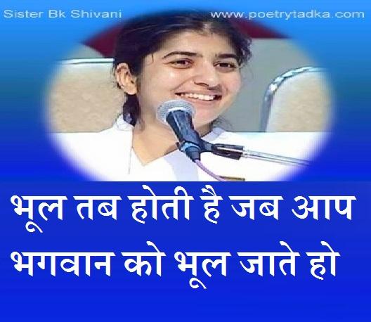 Bk Shivani Quotes Love Hindi