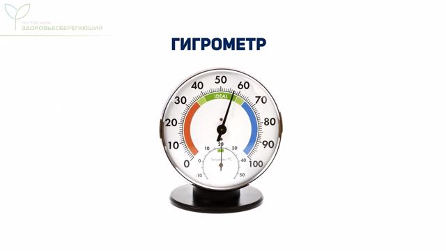 Hygrometer.