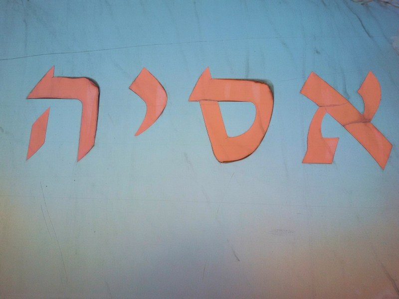 Hebrew Letters Free Stock Photo   Public Domain Pictures Hebrew Letters