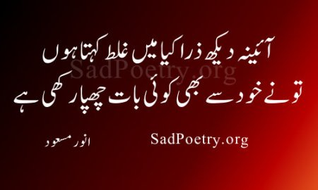Anwar Masood Poetry and SMS   Sad Poetry org anwar masood poetry